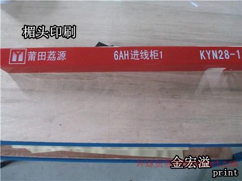 厦门丝印 厂家定做 特殊印刷 楣头 金属 丝印