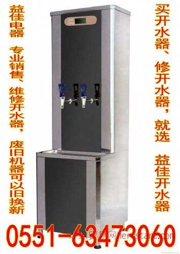 合肥电热水器,单位、写字楼、医院等专用的开水器