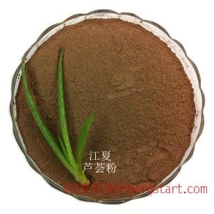 库拉索芦荟粉批发 植物提取物 通便排毒 芦荟甙原料