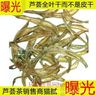 正宗干芦荟 排毒通便 养生植物药材 花茶原料 干芦荟片 保障