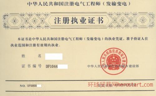 电气工程师挂重庆注册电气工程师挂靠北京价格如何