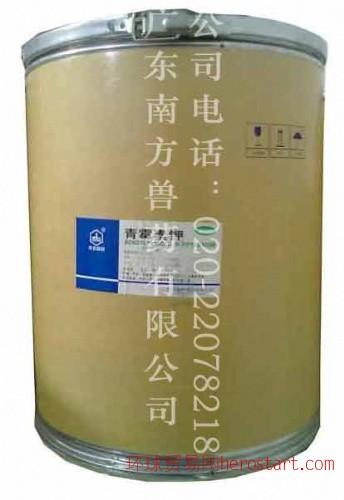 兽药原料青霉素钾,青霉素价格,厂家报价