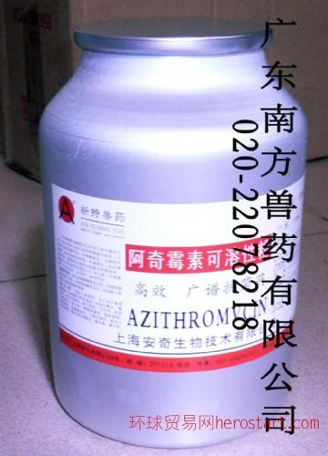 广东阿奇霉素,阿奇霉素兽药公司,阿奇霉素商机