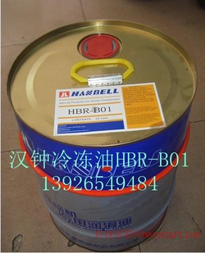 汉钟冷冻油 HBR-B01