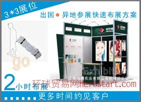 企业出国参展小展位布展——杭州企睿展示
