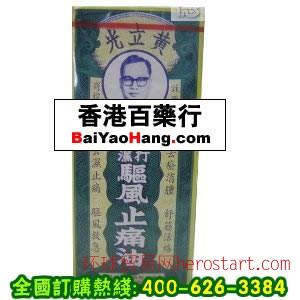 香港黄立光碟机风止痛油
