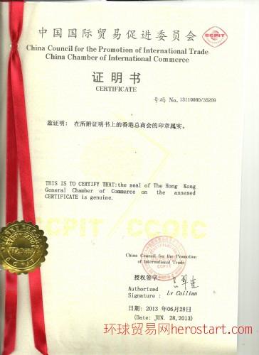 印尼LOA认证,办理印尼LOA使馆认证办理