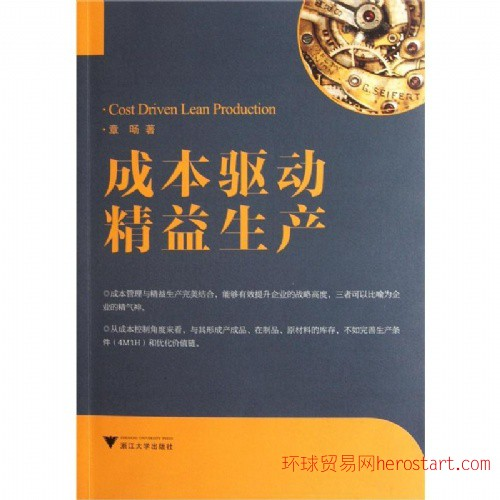 深圳精益成本管理咨询,优秀管理咨询公司