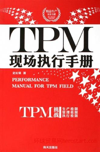 深圳精益TPM管理咨询,优秀管理咨询公司