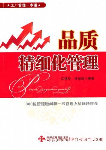 深圳精细化管理咨询,优秀管理咨询公司