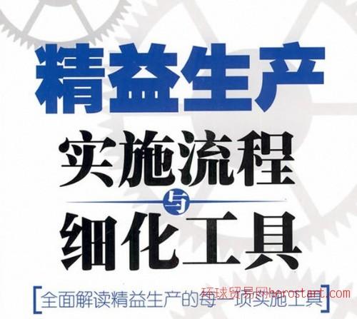 深圳精益管理咨询,优秀管理咨询公司