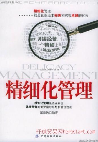 深圳战略精细化管理咨询公司