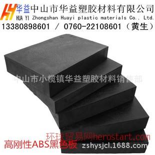 阻燃ABS板-高性能阻燃材料ABS板-黑色阻燃ABS板