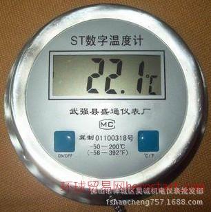 LCD-105不锈钢数显温度计,数显压力式温度计,数显温度表