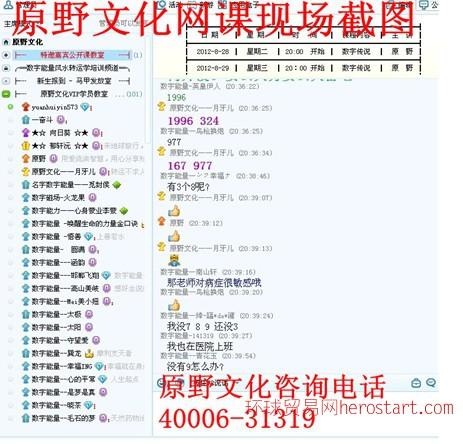 北京生命数字密码、数字能量学培训课程_原野文化
