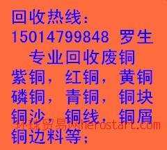 广州废铜回收价格,广州废铜块回收,广州废铜线回收