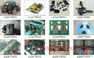 东莞回收镀金电子元件,东莞镀金电子废料回收价格