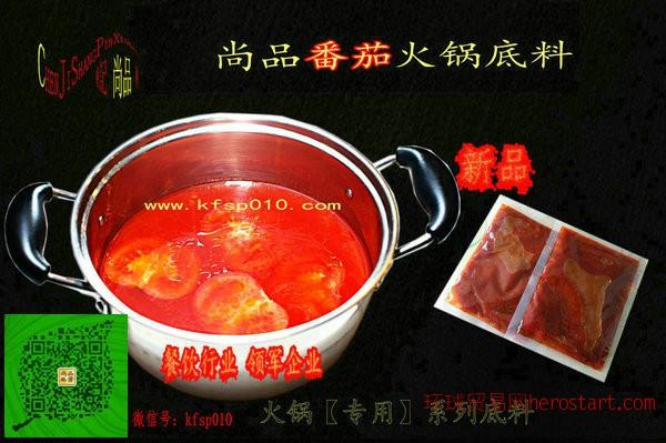 尚品新式番茄火锅专用  锅底料
