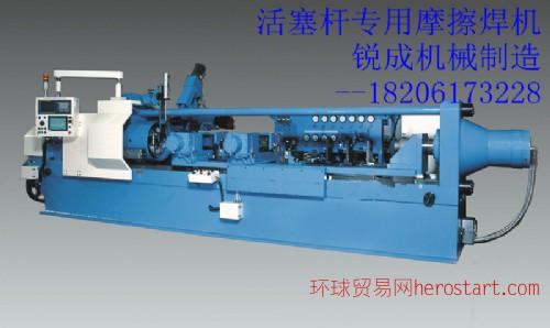 活塞杆专用摩擦焊机