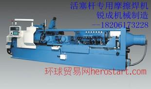 活塞杆摩擦焊机 连续驱动摩擦焊机
