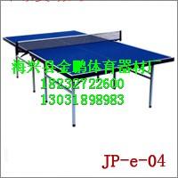 乒乓球台金鹏体育超低价格超高质量