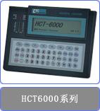 HCT-6000A E1数据误码分析仪