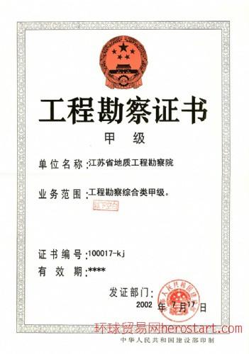工程勘察综合类甲级证书
