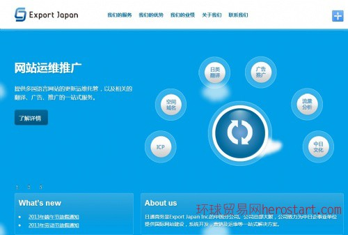 提供网站建设一站式服务,日通商务服务有限公司