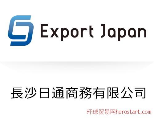 日通中日互译日语翻译服务,日通商务服务有限公司
