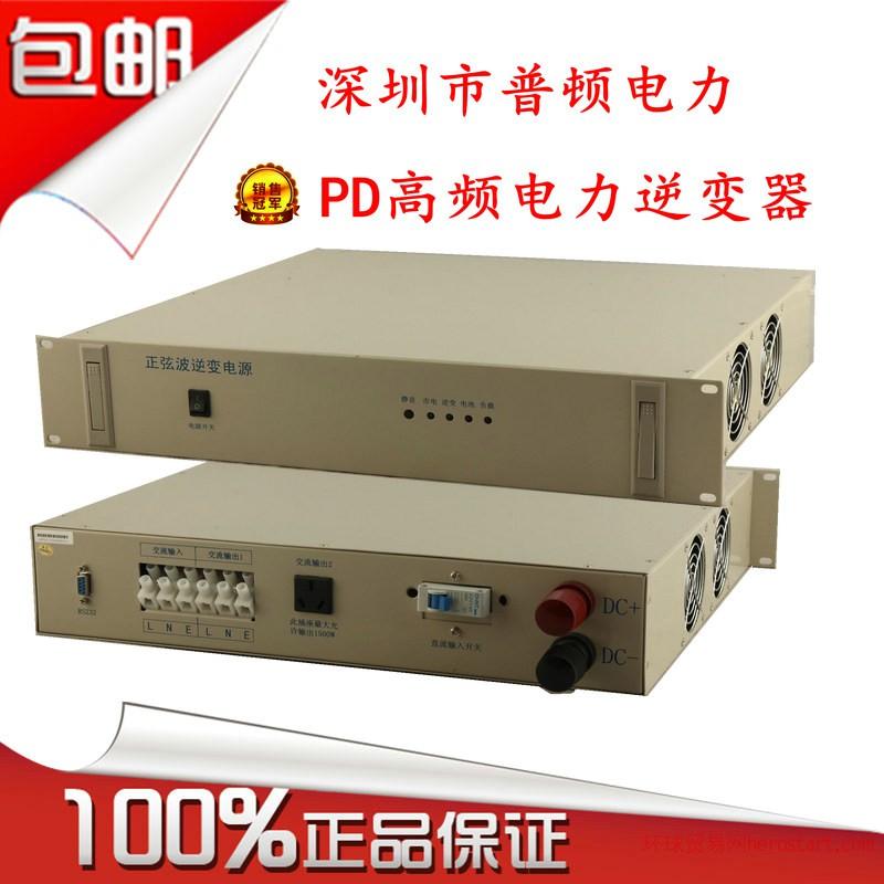 水電站DC220V-AC220V高頻逆變器