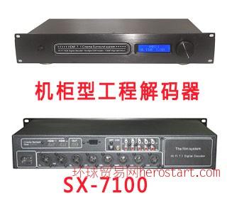 影院工程机柜专用7.1声道卡隆端子输出音频解码器