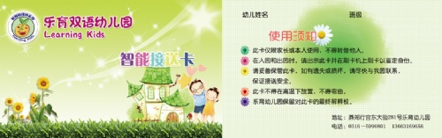 幼儿园安全接送智能卡,ID卡,接送卡