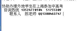 外地户口学生上海中考