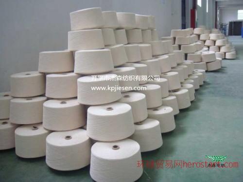 出售加工全棉,人棉各种规格的棉纱和轴头