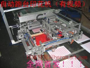 自动走台印花机 自动跑台印花机 自动台板印花机 手动跑台印花机
