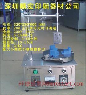 《》1-5公斤正反转可定时油墨搅拌机,不锈钢面板搅拌机