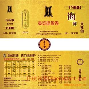 养中堂海鲜礼包1988礼券、礼盒