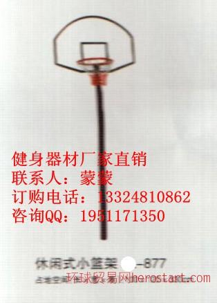 儿童篮球架  篮球架多少钱 篮球架怎么卖