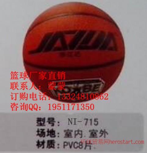 南宁诺莱篮球厂家特价  篮球多少钱一个