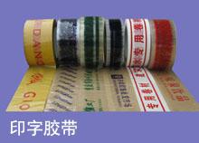 重庆印刷胶带