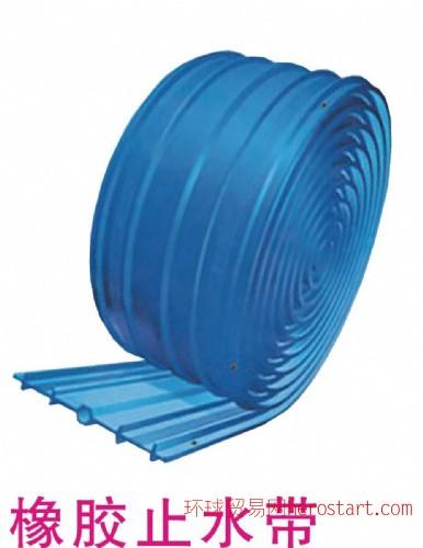 2013年河北橡胶止水带价格*衡水橡胶止水带厂家