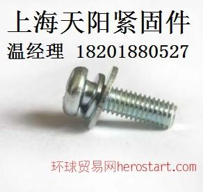 GB9074.3 十字盘头机钉组合螺丝