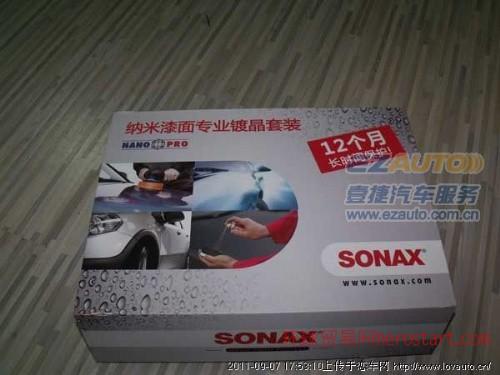 杭州汽车美容,德国sonax镀晶,漆面养护,壹捷