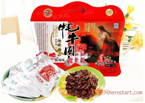九寨沟旅游买正宗牦牛肉,认准品牌更可靠