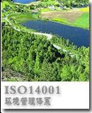 徐州怎样办理ISO14001环境管理体系