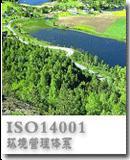 徐州怎样建立ISO14001环境管理体系