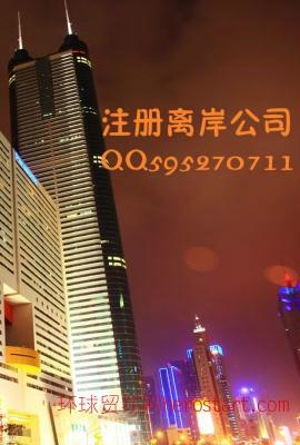 注册香港公司海外公司,办理香港资金证明