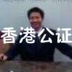 香港律师司法公证,海外大使馆公证