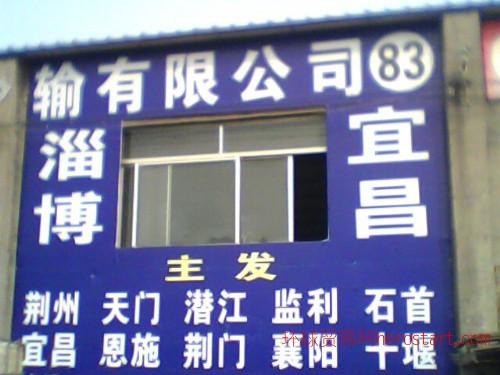 山东淄博直达往返湖北宜昌和荆州运输服务