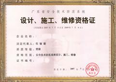 广东省安防资质认证广州代理